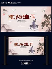 重阳节敬老节公益广告宣传画