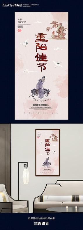 重阳节老人节海报挂画设计