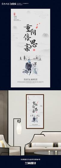 重阳节水墨画宣传海报设计