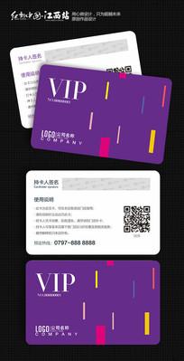紫色创意会员卡设计