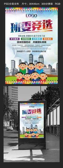 班委竞选宣传海报
