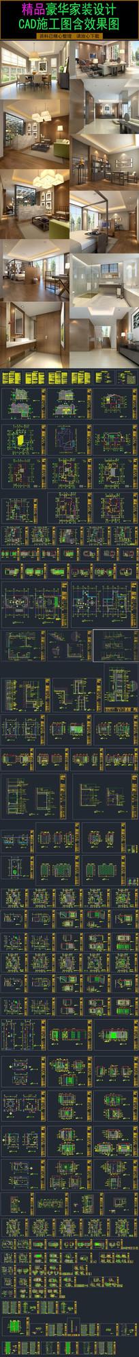 别墅室内装饰施工图带效果图