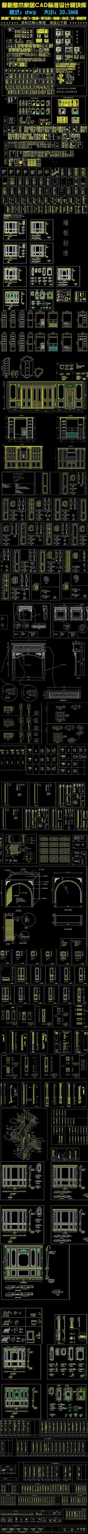 厂整木家居CAD标准设计模块