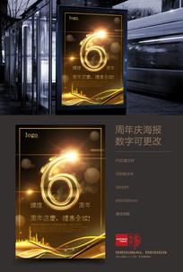 大气高档金色周年庆海报