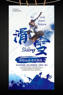 冬季冰雪主题旅游滑雪运动海报 PSD