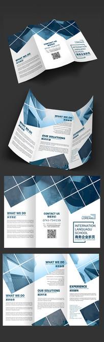 高端商务折页设计