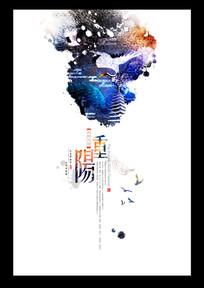 古风重阳节海报设计