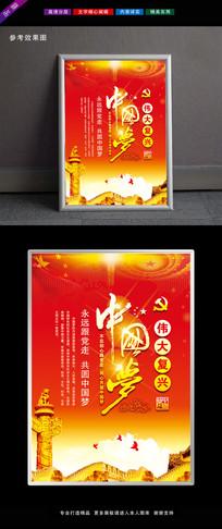 红色中国梦公益展板设计