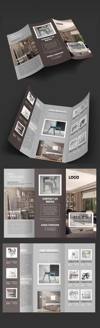 简装家具折页设计