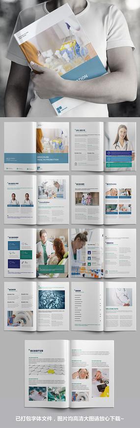 蓝色医疗医院宣传画册