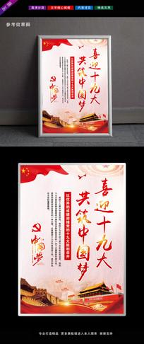 浅红色迎接十九大宣传海报