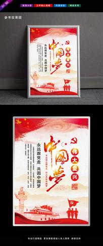 浅色素雅伟大中国梦海报展板