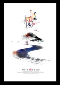 清新极简风格重阳节海报设计