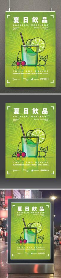 清新夏日饮品海报设计
