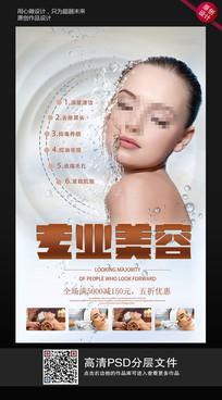 时尚大气专业美容宣传海报