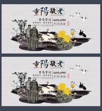 水墨创意重阳节海报