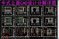 中式立面CAD