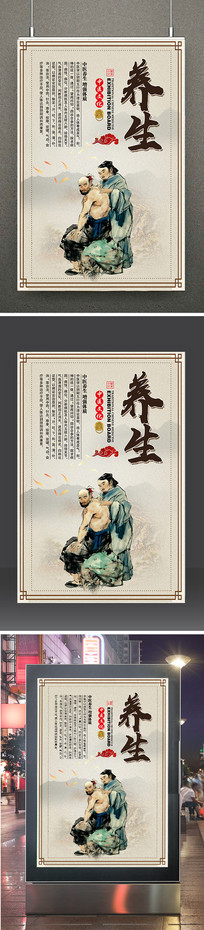 中医养生文化展板挂图