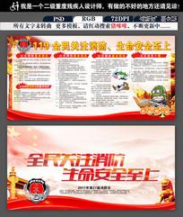 119消防安全知识讲解展板