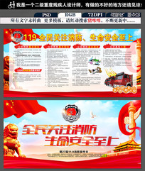 119消防执法建设宣传展板
