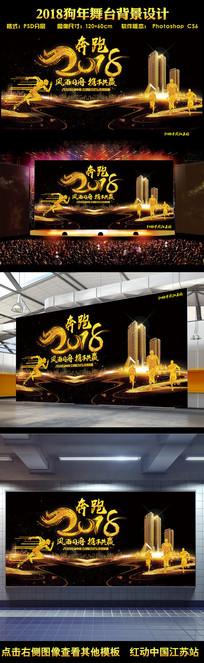 2018黑金奔跑新年晚会舞台背景