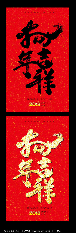 2018年狗年吉祥书法字图片