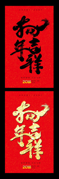 2018年狗年吉祥书法字 PSD