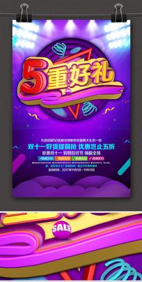 5重好礼艺术字促销宣传海报