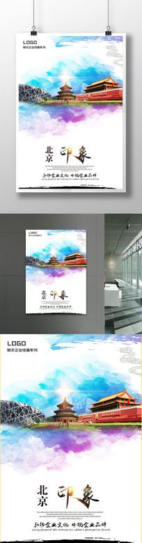 北京印象海报
