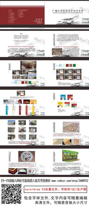 标识校园文化导向设计说明大纲