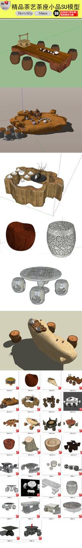 茶座小品SU模型
