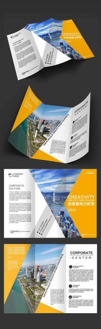 创意城市简洁商务三折页