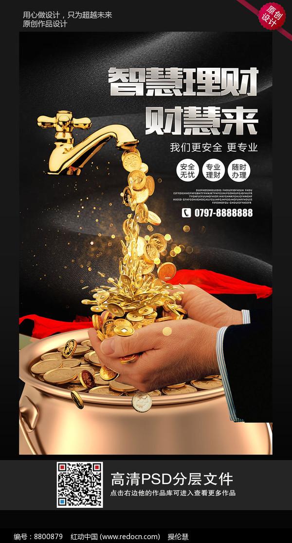 创意大气金融理财海报图片
