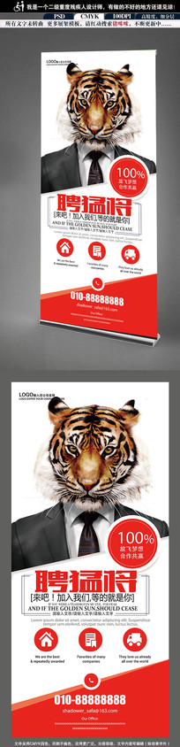 创意红色招聘海报设计