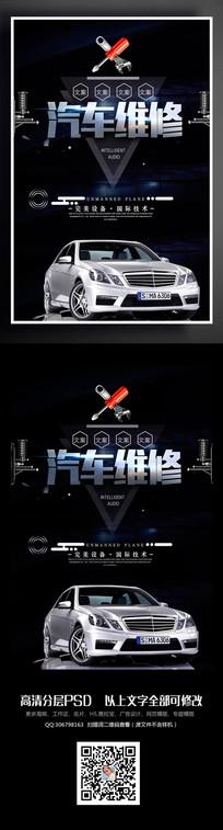 创意汽车维修海报设计