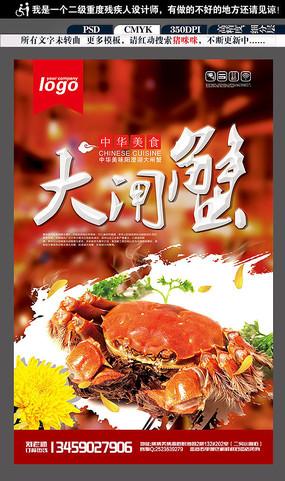 创意时尚传统大闸蟹美食海报 PSD