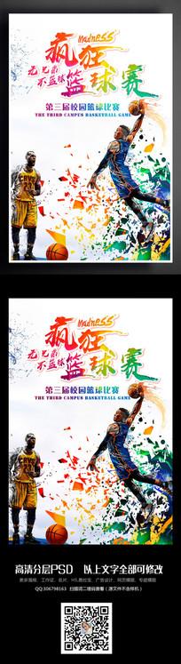 创意水彩篮球比赛海报设计
