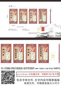 传统儒家文化学校科室牌班牌