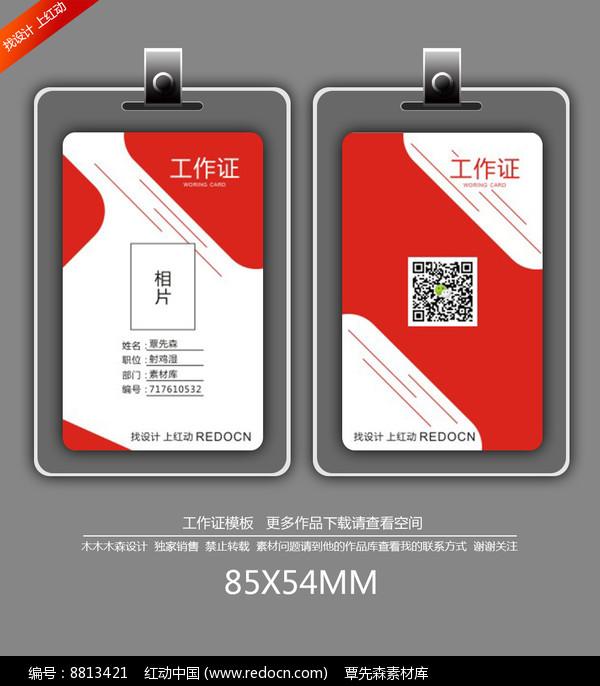 大气红色工作证模板图片