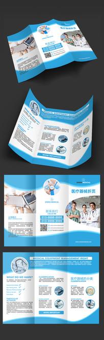 大气医疗器械折页