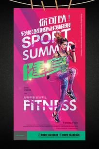 动感健身房会馆俱乐部张贴海报