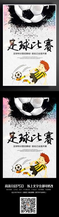 动感足球招新海报
