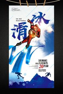 冬季冰雪主题旅游滑冰运动海报