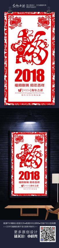 狗年剪纸艺术新年宣传海报
