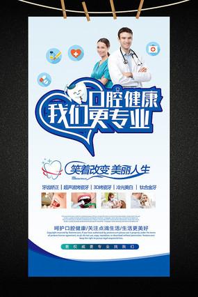 关爱牙齿健康牙科牙医宣传海报
