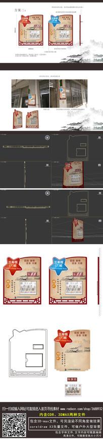 古典标识红色镂空学校班级牌