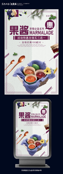 果酱海报设计