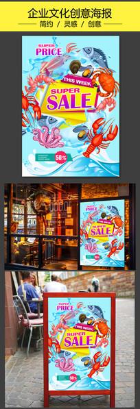 海鲜美食酒楼宣传海报