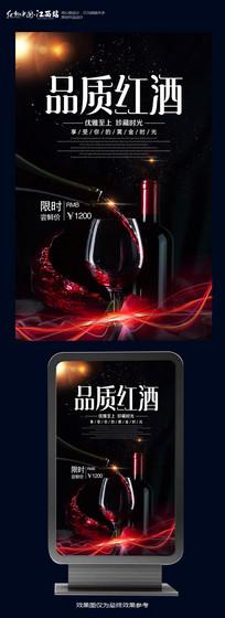 黑色大气红酒海报促销设计
