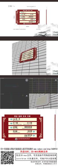 红色传统文化校园楼层指示牌